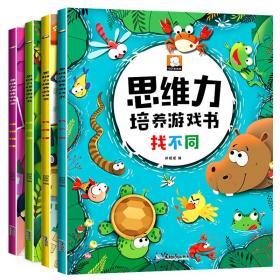 正版全新全套4册找不同书图画捉迷藏侦探推理书找规律思维训练书思维力培养游戏书3-4-5-6岁幼儿童启蒙早教书全脑开发数学逻辑思维培养书籍
