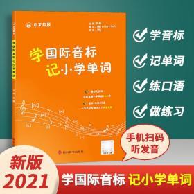 木叉教育学国际音标记小学单词/小学英语国际音标国际音标英语教程练习册小学生英语国际音标一学就会2021全年