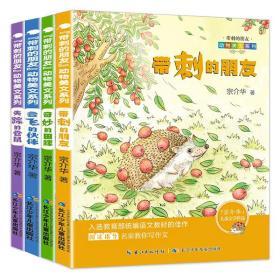正版全新带刺的朋友 动物美文系列全4册 带刺的朋友奇妙的田螺会飞的伙伴失踪的仓鼠 非注音版三年级小学生课外书必读儿童文学故事畅销书籍