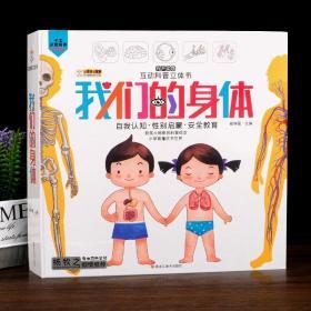 正版全新我们的身体 儿童3d立体书 儿童人体认知百科书3-6-8岁幼儿科普百科图书生理启蒙绘本翻翻书揭秘可爱的身体的秘密书籍人体结构