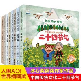 正版全新二十四节气绘本全套8册 中国非物质文化遗产绘本 二十四节气故事绘本 这就是24节气 3-6-9岁科普类百科全书幼儿科学书籍小学生少儿
