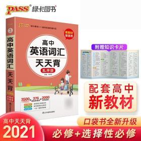正版全新pass绿卡图书2021新版高中英语词汇天天背 乱序版