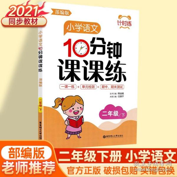 计时练:小学语文10分钟课课练(部编版)(二年级下)