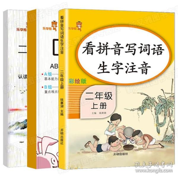 乐学熊看拼音写词语生字注音二年级上册彩绘版