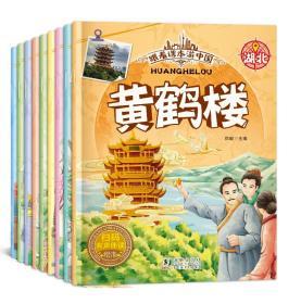 正版全新10册跟着课本游中国彩图城市儿童地理绘本儿童3-6周岁知识启蒙用不一样的眼界看多彩的中国手机扫码有声伴读畅销宝宝图画书