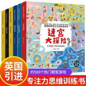 正版全新英国神奇专注力训练游戏书6册 迷宫大探险眼力大比拼找不同图书3-4到5-6岁以上的 学前儿童逻辑思维幼儿视觉趣味游戏8―12提高孩子