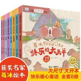 正版全新中国获奖名家绘本8册 葛冰快乐暖心童话故事书幼儿园老师亲子阅读睡前读物故事书 儿童大班中班小班畅销书0-2-3-4-5-6岁 幼儿