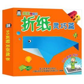 正版全新企鹅萌萌 娃娃学纸工--折纸灵巧篇