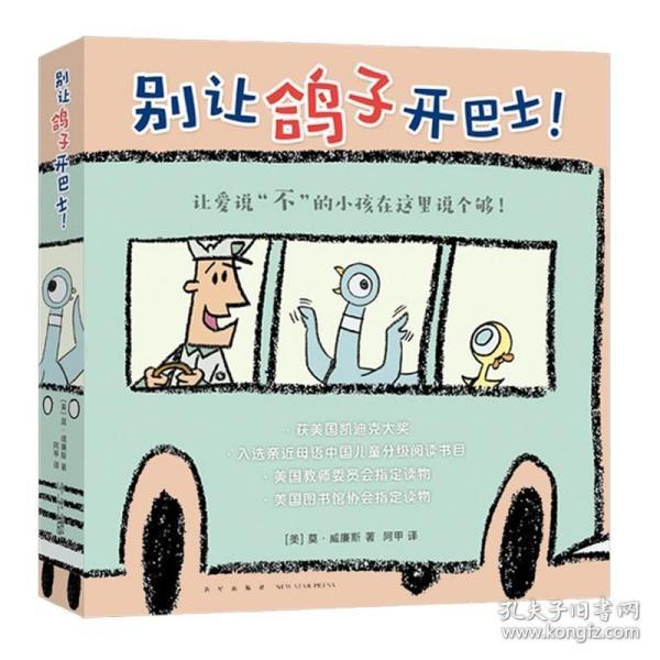 别让鸽子开巴士!(平装全6册):3-6岁习惯养成互动绘本爱心树童书
