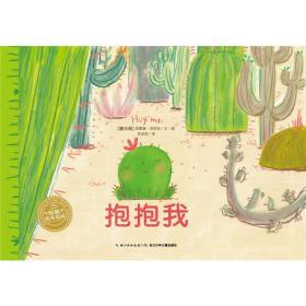正版全新海豚绘本花园 抱抱我0-2-4-6岁少幼儿童早教启蒙绘本亲子阅读书 宝宝睡前图画故事书籍幼儿亲子阅读情商社交培养益智游戏儿童绘本