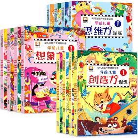 正版全新幼儿全脑开发潜能训练思维创造想像力 全套12册 3-6-8岁儿童启蒙早教大脑益智专注力书籍 找不同宝宝趣味阶梯数字逻辑左右脑智力书
