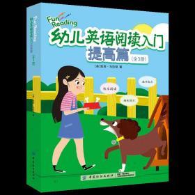 正版全新幼儿英语阅读入门 提高篇1-3册 幼儿英语启蒙教材 原版引进0-3-8岁幼儿英语 培生英语分级阅读 英语绘本 剑桥少儿 英文零基础
