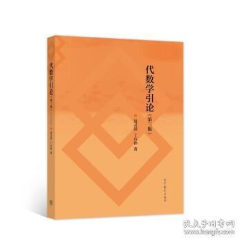 代数学引论第三版