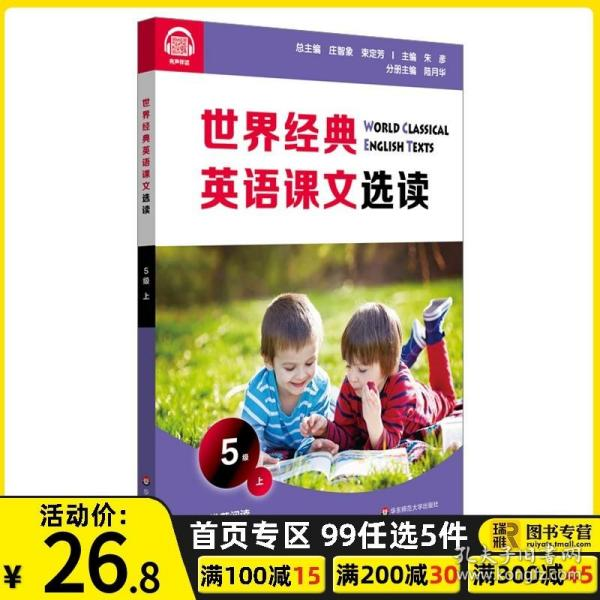 世界经典英语课文选读·5级(上)