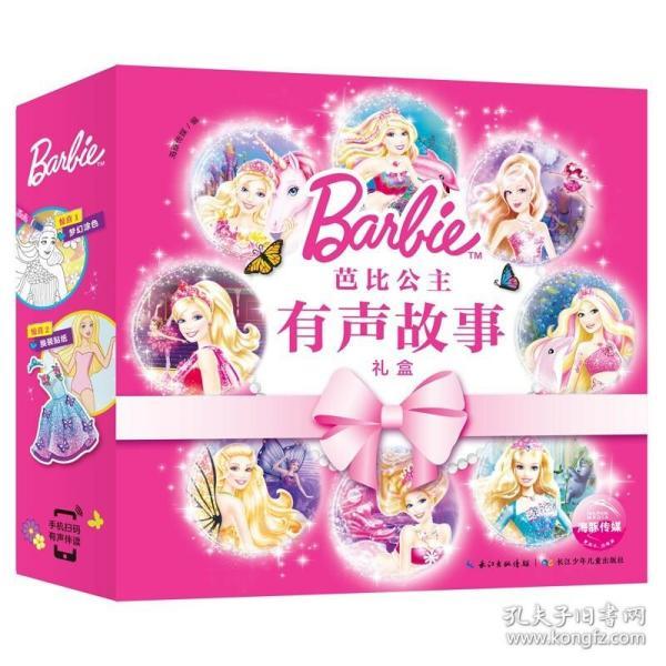 芭比公主有声故事礼盒