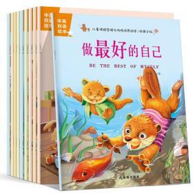 正版全新全10册幼儿绘本儿童书籍宝宝故事书0-3-6周岁英文绘本睡前故事书做的自己幼儿园早教启蒙读物好习惯养成绘本4-6-7岁幼儿图画书