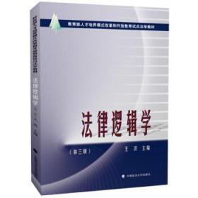 二手正版法律逻辑学第三版 王洪 中国政法大学出版社9787562089469