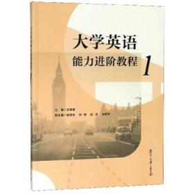 大学英语能力进阶教程(1)