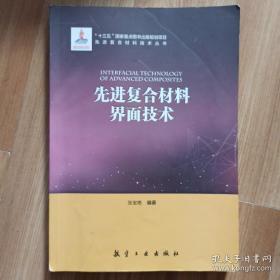 先进复合材料界面技术/先进复合材料技术丛书