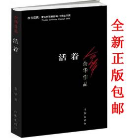 活着 余华作家出版社全新正版