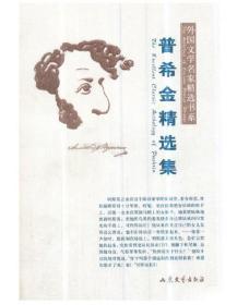 普希金精选集 山东文艺出版社
