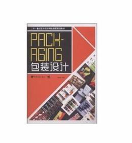 包装设计 刘丽华 中国青年出版社