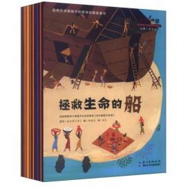 你好!哲学 最亲切的儿童思想启蒙图画书(全30册)你好哲学(套装共30册) [7-10岁]丛书由心灵、思考、关系、世界、存在五大板块构成,是父母们献给处在品格成长关键期孩子的智慧大礼
