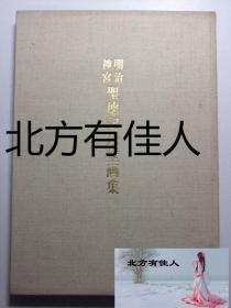 中国文样史の研究 小杉一雄   新树社 昭48年