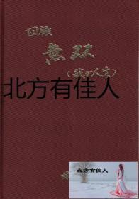 东山水墨画集 全2帙10集全 桑村宪賛编   同盟通信社 昭48年