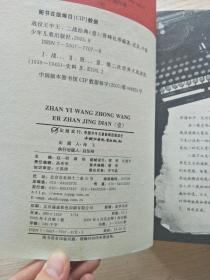 """战役王中王——""""二战""""经典1"""