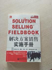 解决方案销售实施手册
