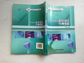 Struts程序设计经典教程
