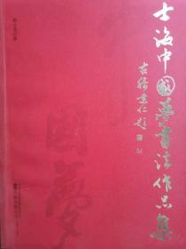 士海中国梦书法作品集 签名本