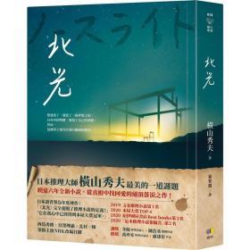 【日本著名推理大师 横山秀夫 签名钤印本 《北光》】2020年一版一印