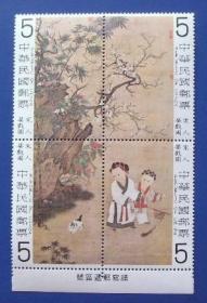 台湾古画邮票专150宋人婴戏图4全【原胶上品】边纸