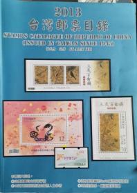 台湾邮票目录(2013版)