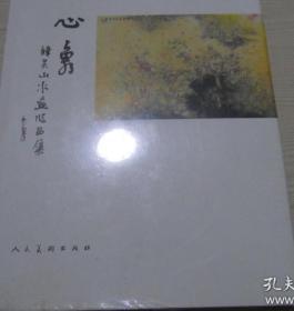 心象--韩昊山水画作品集