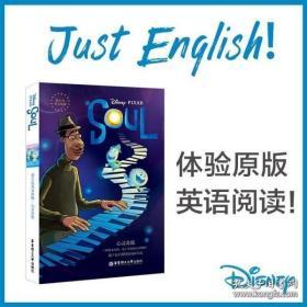 迪士尼英文原版 心灵奇旅 青橙英语 适合初三高一年级英语读物 中英双语对照英语阅读书籍轻松英语名作欣赏 华东理工出版社