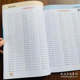 乐学熊有余数的除法小学数学二年级上下册通用同步训练从入门到精通数学专项课时作业练习题口算心算速算天天练口算题卡