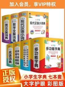 正版全套2021年小学生专用多功能词典同义近义反义英语组词造句成语大全现代汉语数学全解四字解释笔顺笔画规范新华字典最新版2020
