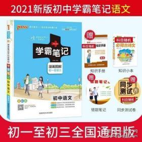 2021新版学霸笔记初中语文全彩通用版初中语文知识大全知识清单pass图书全套同步笔记中考复习资料初一二三上下册语文基础知识手册