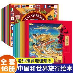 小小旅行家绘本中国行 让我们一起畅游世界我的第/一套环球旅行绘本全套16册地理百科故事书儿童绘本阅读幼儿园老师 3-6-8周岁