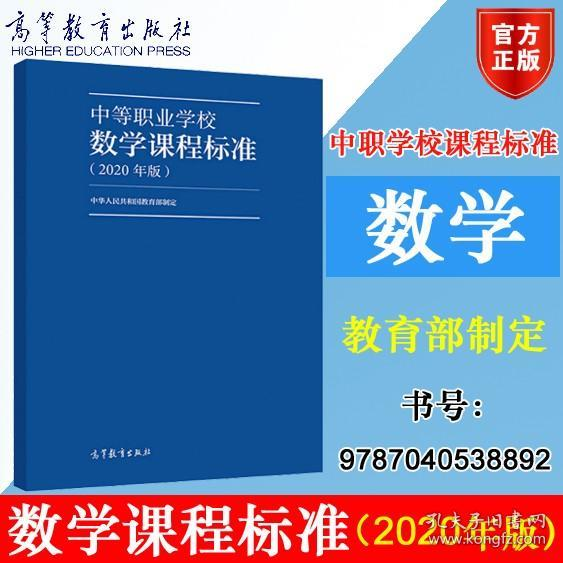 中等职业学校数学课程标准(2020年版)