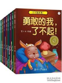 全8册采蜜记了不起的我注音版儿童绘本故事书3-6-7-8岁幼儿园大班阅读宝宝早教读物带拼音儿童书籍4-5-6-10一12周岁孩子阅读的书