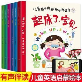 全6册儿童英语启蒙 句子我会说 0-6岁儿童英语启蒙绘本亲子英语日常场景对话 有声英文教材入门自学零基础阅读物故事 吉林集团
