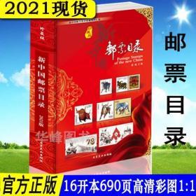 正版 2021版 新中国邮票目录 集邮收藏工具书籍参考资料邮票收藏鉴赏 邮票目录历史图解鉴别特征与市场投资参考