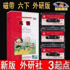 不含课本小学英语课本配套磁带英语(三年级起点)六年级下册6年级下册第8册外研社新标准外研版 磁带3盘 9787881043708小学生磁带
