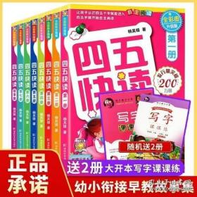 四五快读全套8册礼盒看图认字形象认字识字书儿童早教看图幼儿园识字阅读0-1-2-3-4-5-6-7岁宝宝启蒙识字卡一年级直映认字正版教材