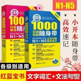 红宝书蓝宝书1000日语文法句型 10000日语单词日语词汇N1N2N3N4N5文字词汇高效速记10000日语单词随身带日本语词汇