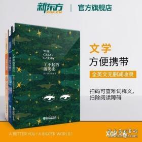 【新东方官方】傲慢与偏见 了不起的盖茨比 月亮与六便士(共3本)套装英文版 爱情小说原版读物书籍 世界文学名著 英语